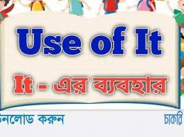 ইংরেজি 'It' শব্দের অর্থ এবং বাক্যে 'It'-এর বিভিন্ন ব্যবহার
