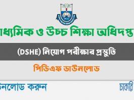 মাধ্যমিক-ও-উচ্চ-শিক্ষা-অধিদপ্তর-(DSHE)-নিয়োগ-পরীক্ষার-প্রস্তুতি-পিডিএফ-ডাউনলোড