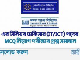 সোনালী-ও-জনতা-ব্যাংক-লিঃ-এর-সিনিয়র-অফিসার--IT-ICT)পদের-MCQ-নিয়োগ-পরীক্ষার-প্রশ্ন-সমাধান