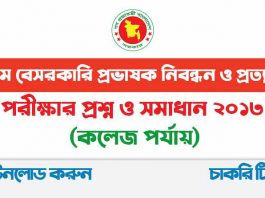 9th NTRCA College Lecturer Registration Exam Question and Solution 2013
