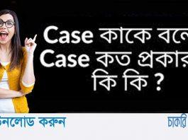 Case-কাকে-বলে--Case-কত-প্রকার-ও-কী-কী